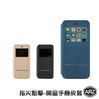 視窗掀蓋皮套 iPhone SE2 8 7 6 Plus i5s 翻蓋手機殼 掀蓋手機殼 保護殼 手機殼 皮套 ARZ