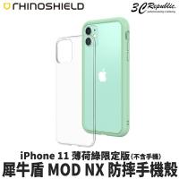 犀牛盾 iPhone 11 Pro Max Mod NX 保護殼 薄荷綠 限定 耐衝擊 邊框 背蓋 防摔殼 手機殼