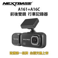 【NEXTBASE】A161+A16C 前鏡頭+車內後鏡頭 行車紀錄器(Sony Starvis IMX307星光夜視 1080P)