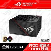 【ASUS 華碩】ROG STRIX系列 650W 80PLUS金牌 全模組 電源供應器(ROG-STRIX-650G)