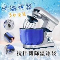 【CSmart+】攪拌機降溫冰袋 三秒快速安裝(冰桶降溫/烘培專用/和麵機/廚師機)
