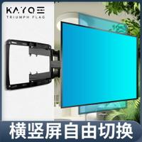 電視機掛架 通用電視機掛架伸縮旋轉顯示器支架壁掛360度橫豎屏切換萬向旋轉『LM2236』