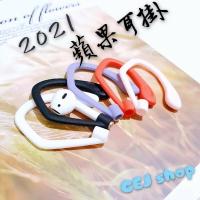 蘋果耳掛 天天出貨 防掉耳套 AirPods 1 2 3 pro  蘋果耳機 蘋果耳掛 Apple 防丟防滑耳機套