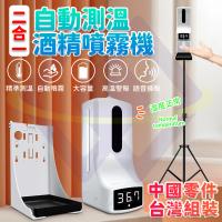 【禾統】K9Pro 自動測溫酒精噴霧機 + 支架(1000ML 測溫儀 酒精感應器 酒精噴霧機 自動感應 含支架)