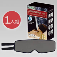 卓瑩奈米遠紅外線石墨烯醫療級眼罩