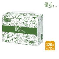 【優活Livi】抽取式衛生紙120抽x72包/箱