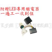 【LFM】 忍400 隱藏式警示燈套件 駐車燈 雙黃燈 故障燈 呼吸燈 爆閃燈 ninja400 忍者400 Z250