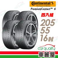 【Continental 馬牌】PremiumContact PC6 舒適操控輪胎_四入組_205/55/16(車麗屋)