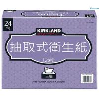 Kirkland Signature 科克蘭 三層抽取衛生紙 120張 X 72入【好市多Costco代購】