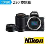 【Nikon 尼康】Z50 Z DX 16-50mm F3.5-6.3 VR+50-250mm F4.5-6.3 VR 雙鏡組(公司貨)