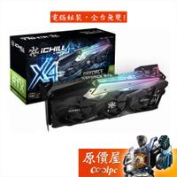INNO3D RTX3080 iChill X4 10G 1770MHz/30.6cm/四風扇/註五年/顯示卡/原價屋