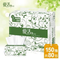 【優活Livi】抽取式衛生紙(150抽10包8袋/箱)