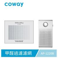 【Coway】空氣清淨機甲醛過濾濾網(適用AP-1220B)
