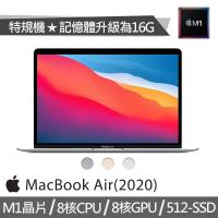 【Apple 蘋果】特規機 MacBook Air 13.3吋 M1晶片 8核心CPU 與 8核心GPU(16G/512G SSD)