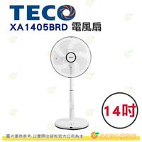 東元 TECO XA1405BRD 14吋 電風扇 公司貨 靜音 DC直流馬達 省電 七段風量 定時 無線遙控 台灣製造