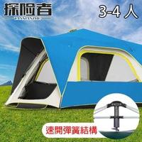 【探險者】全自動黑膠防曬露營液壓秒開遮雨帳篷 屋簷3-4人