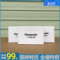 【台灣 正貨】Panasonic/松下LX10專用相機皮套