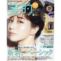 美的 增刊 4月號2021附ANNA SUI粉餅.SOFINA美容液試用包
