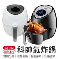 【科帥】AF602D液晶觸控氣炸鍋(雙鍋5.5L 大容量氣炸鍋)
