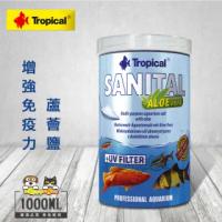【Tropical】增強免疫力蘆薈鹽(1000ml)