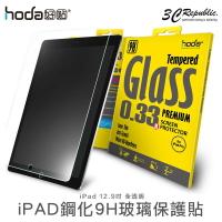 [免運費] hoda 好貼 iPad Pro 12.9 2017版 0.33mm 9H抗刮 鋼化 玻璃貼 玻璃膜 保護貼