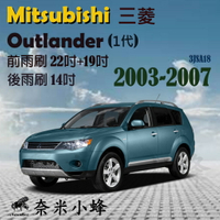 Mitsubishi 三菱 Outlander 2003-2007(1代)雨刷 後雨刷 三節式雨刷 雨刷精【奈米小蜂】