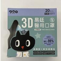 易廷3D幼幼醫療口罩20入/國家隊/台灣製