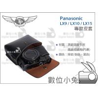 數位小兔【TP Panasonic LX9 LX10 LX15 專款皮套】