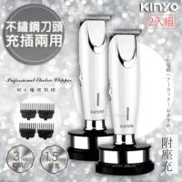 【KINYO】充插兩用雕刻專業電動理髮器/剪髮器鋰電/快充/長效-2入組(HC-6810)
