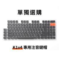 Keychron K1 / K2/ K4/ K6 / K8注音鍵帽【現貨】