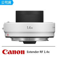 【Canon】Extender RF 1.4x 增距鏡--公司貨