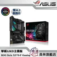 【華碩ASUS】ROG Strix X570-F Gaming AMD主機板