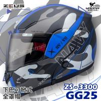 贈藍芽耳機 ZEUS安全帽 ZS-3300 GG25 消光黑藍 下巴可掀全罩帽 汽水帽 可樂帽 3300 耀瑪騎士