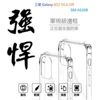 【軍規透明硬殼】三星 Galaxy A52 5G 6.5吋 SM-A526B 四角加厚 抗摔 防摔 保護殼