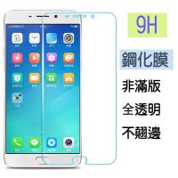 華為 玻璃貼 P30 / P30 Pro / P30 Lite 手機熒幕保護貼 非滿版 超清鋼化膜