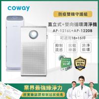 【Coway】15坪雙向循環+18坪立式空氣清淨機 AP-1220B+AP-1216L(獨家雙入組)