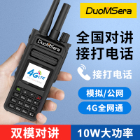 【免運】對講機 多美聲公網雙模對講機4G全網通雙卡槽大功率模擬手持戶外無線手臺