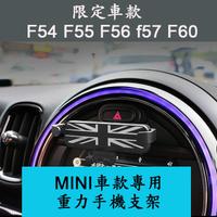 【團購價格/現貨供應/台灣出貨】MINI COOPER 直插式車載手機架 限定 F54 F55 F56 F57 F60