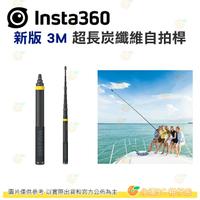 新版 Insta360 3M 超長炭纖維自拍桿 公司貨 300公分 ONE X2 ONE R GO 2 適用