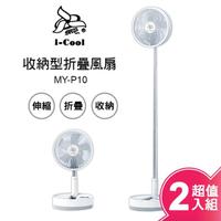 【i-Cool】USB充電式多功能遙控折疊風扇(MY-P10白色/超值2入組)