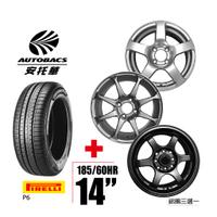 PIRELLI倍耐力 輪胎185/60/14 - 圈14吋/孔數/6J/38ET 四輪四圈組合/鋁圈三選一