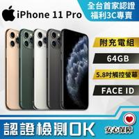 【創宇通訊│福利品】贈好禮 Apple iPhone 11 Pro 64GB (A2215) 實體店開發票