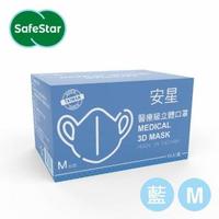 【安星】醫療級3D立體口罩 淺藍50入盒裝 M