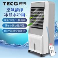 【TECO 東元】HEPA 濾網空氣清淨冰晶水冷扇/空調扇/循環扇/清淨機(XYFXA0901)
