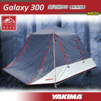 【露營趣】新店桃園 YAKIMA Galaxy300 銀河系300 黑黑帳 家庭帳 露營帳 快搭帳 客廳帳 快速帳篷