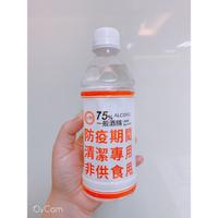 防疫酒精75% 台糖and台酒(非藥用)