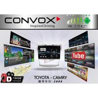 【JD汽車音響】CONVOX TOYOTA CAMRY 2009 10吋專車專用主機。雙向智慧手機連接/IPS液晶顯示