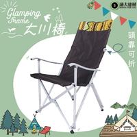 大川椅 頭靠可折 高質感巨川折疊椅 大將椅 太陽椅 椅背加高 附可肩揹收納袋 露營 戶外休閒【S21】