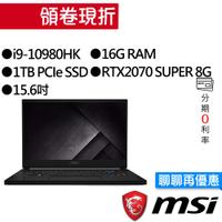 MSI 微星 GS66 10SFS-280TW i9/RTX2070 SUPER 獨顯 電競筆電 [聊聊再優惠]