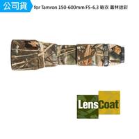 【Lenscoat】for Tamron 150-600mm F5-6.3 A011 砲衣 叢林迷彩 鏡頭保護罩 鏡頭砲衣 防碰撞(公司貨)